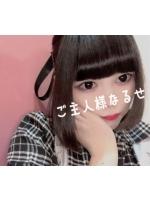 ご主人様 - なるせの女の子ブログ画像
